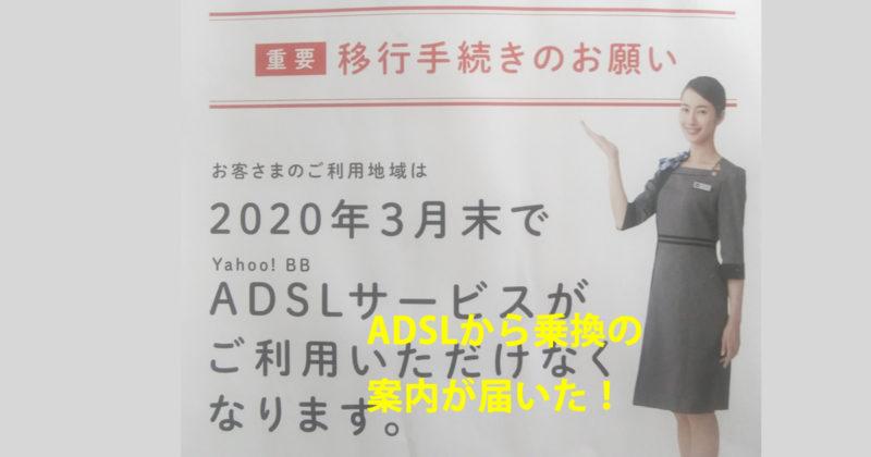 ADSL乗り換え