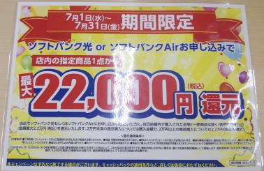 22000円割引