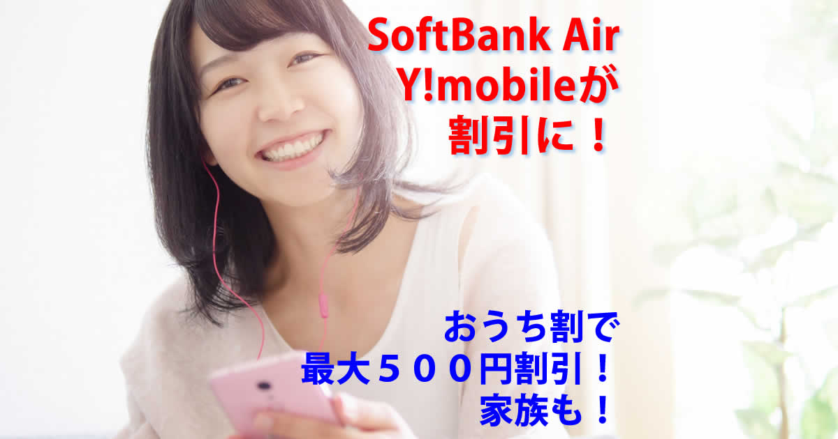 Y!mobileの月額が最大500円割引!